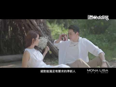 蒙娜麗莎 Monalisa Bridal Salon.婚禮雜誌大賞2021星級婚紗攝影最佳場景