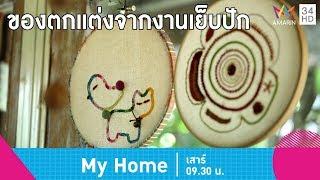my-home4-l-บ้านที่ตกแต่งให้ลงตัวกับการสอนเด็กพิเศษ-l-เสาะหามาฝากร้าน-orn-the-roses-25-พ-ค-62-3-4