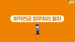 [미래에셋대우] 퇴직연금 가입자 교육(3차시)_퇴직연금…