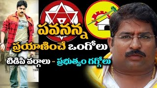 Pawan Kalyan Next Jana Sena Meet In ONGOLE?   TDP   పవనన్నప్రయాణించే ఒంగోలు టిడిపి వర్గాలు