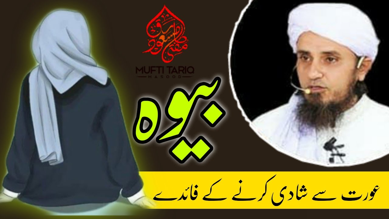 Download Bewah Aurat Se Shadi Karne Ke Fayde Aur Beinteha Sawab   Mufti Tariq Masood  