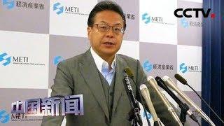 [中国新闻] 实行管控后 日首次批准向韩出口半导体材料 | CCTV中文国际