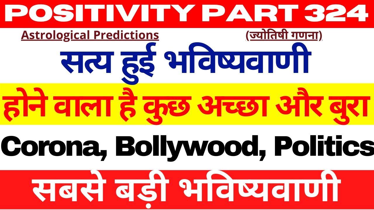 #Prediction came #True | होने वाला है कुछ अच्छा और बुरा | #Corona, #Bollywood, #Politics
