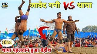 जावेद गनी ने थापा नेपाली को कर दिया बेहौश// Javed Gani Vs Thapa ki kushti