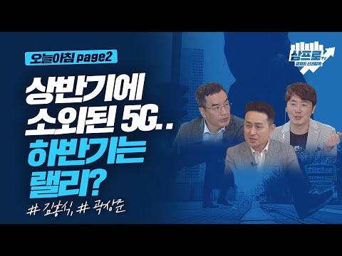 상반기에 소외된 5G.. 하반기는 랠리?_오늘아침 page2_김홍식, 곽상준