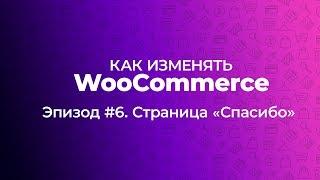 Как изменять WooCommerce. Эпизод #6. Страница Спасибо