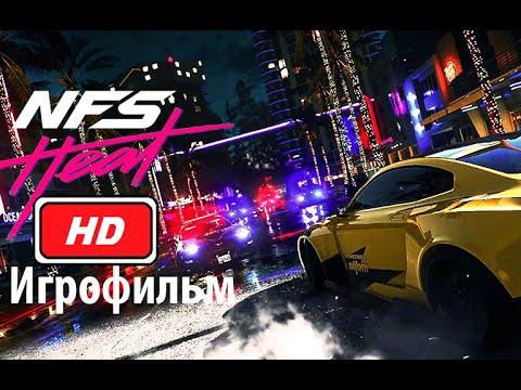 Игрофильм NFS HEAT (2019) Все ролики из игры Full HD 1080p