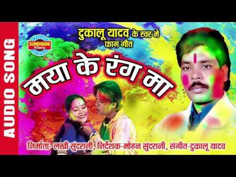 MAYA KE RANG MA - मया के रंग मा - Dukalu Yadav - Faag Geet - Holi Geet