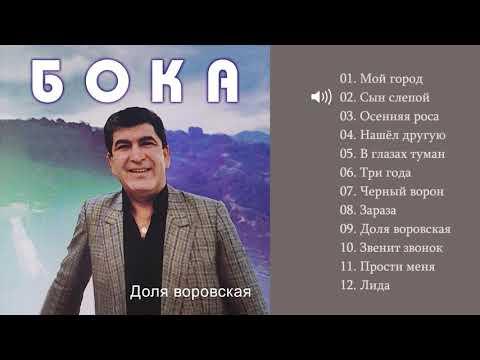 Бока (Борис Давидян) - 1997 Доля воровская