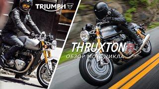 TRIUMPH THRUXTON R: обзор мотоцикла Triumph Thruxton R.