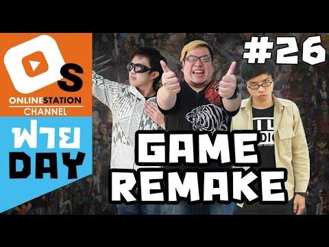 "OS ฟาย Day#26 ""ตอบคำถามจาก Comment"" อยากให้เอาเกมอะไรมา REMAKE"