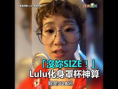 「沒妳SIZE!」Lulu化身罩杯神算 殘酷打槍32A女孩|三立新聞網SETN.com