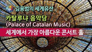 [김용범의 세계유산] 스페인_카탈루냐 음악당 : 세계에…