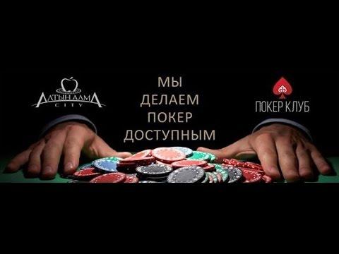 Видео Покер на 94