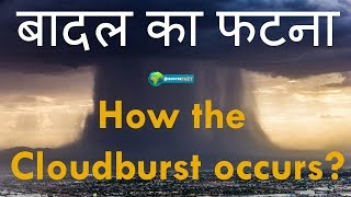 In Hindi, Badal Fatna Live Video | Why and how does Cloudburst happen?