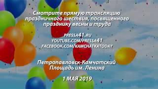 Анонс первомая в  г. Петропавловск-Камчатский