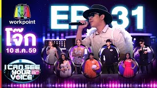 I Can See Your Voice -TH | EP.31 | บร๊ะเจ้า โจ๊ก (ล้างตา) | 10 ส.ค. 59 Full HD