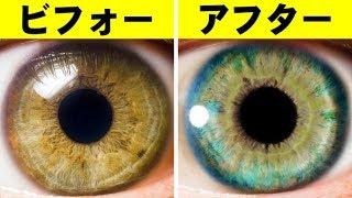 あなたの目の色を変えるもの6