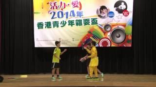 香港青少年雜耍盃 2014 小學團體 02 救世軍中原慈善基
