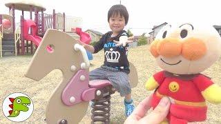 アンパンマン アニメおもちゃ 公園でいろんな遊具で遊んだよ❤外遊び Toy Kids トイキッズ anpanman