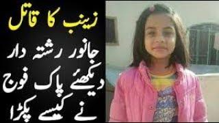 Zainab Murder Case Solved   afzaal ahmad  YouTube