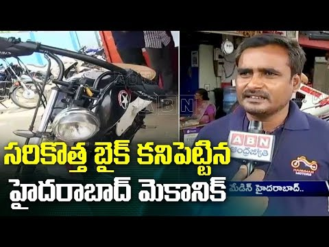 Hyderabadi Mechanic Invented Lightweight Bike With High Mileage | ABN Telugu
