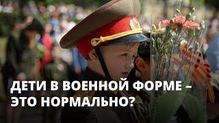 Дети в военной форме – это нормально?