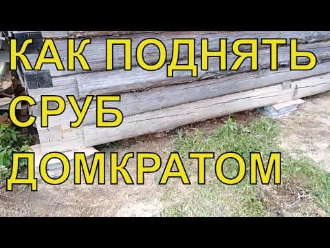 Как поднять сруб домкратом без разрушения постройки