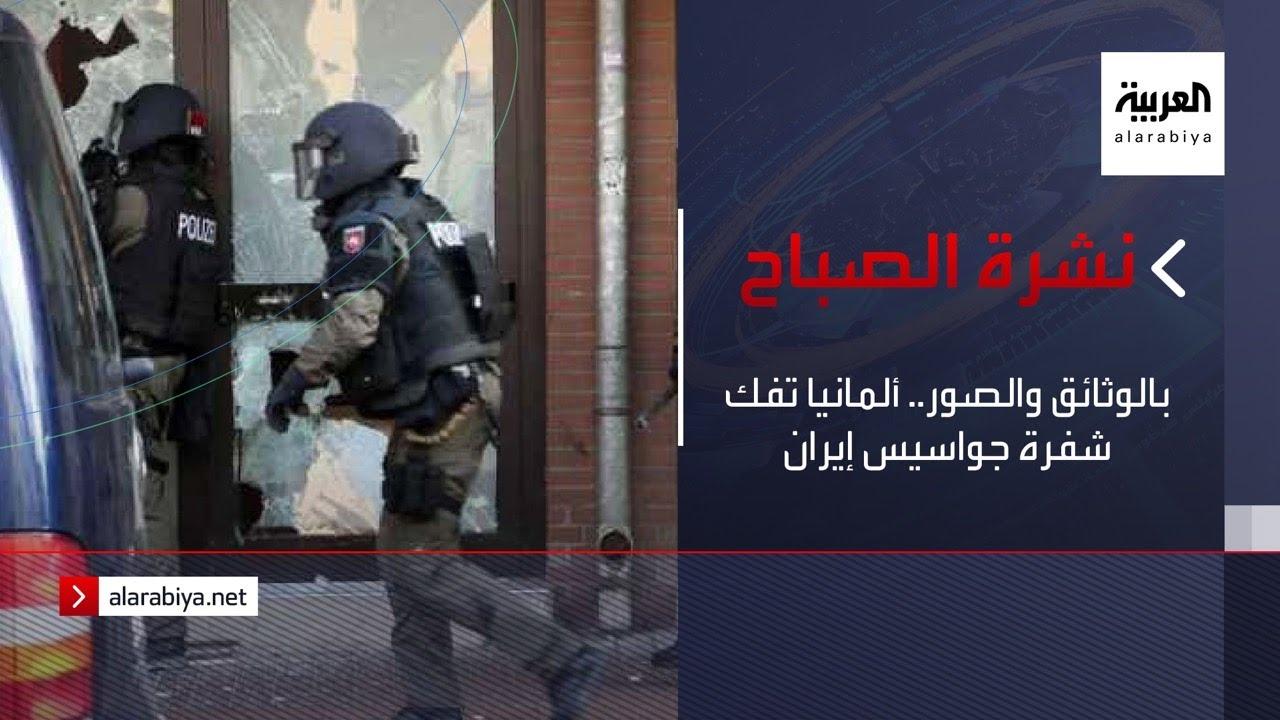 نشرة الصباح | بغداد.. الجيش الأميركي يعترض هجمات صاروخية  - نشر قبل 26 دقيقة
