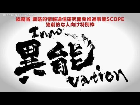 総務省 独創的な人向け特別枠「異能(Inno)vation」(変な人プロジェクト)追加説明会を開催