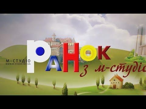 Ранок з М-студіо. Mukachevo Half Marathon