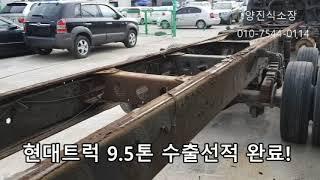 [중고트럭수출] 화물차 현대9.5톤 적재함 특장 떼어내…