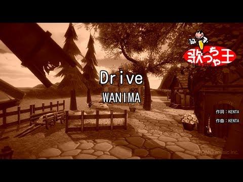 【カラオケ】Drive/WANIMA