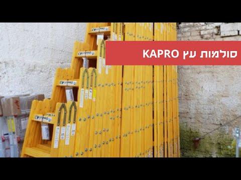 הסבר על סולמות עץ של חברת קפרו
