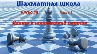 Урок 29. Центр в шахматной партии. Часть 1. Подвижный пешечный центр.
