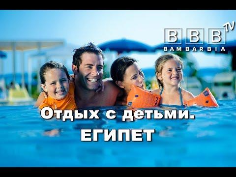 Отдых с детьми в Египте - отели, курорты, пляжи. Что выбрать?