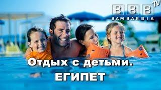видео Отдых в Египте с детьми