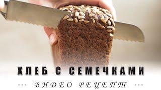 Хлеб с хлопьями и семечками на ржаной закваске Полный видео рецепт