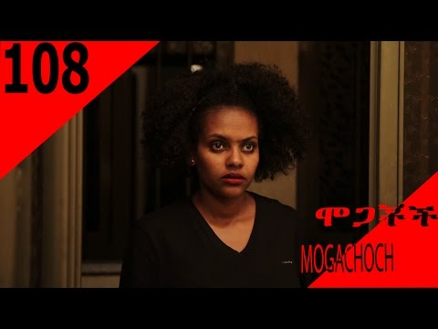 Mogachoch EBS Latest Series Drama -  S05 Ep 108 - Part 108