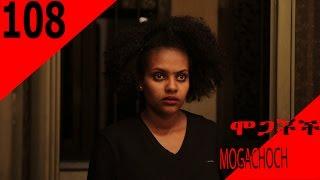 Mogachoch - Part 108 (Ethiopian Drama)