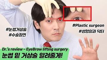 눈처짐 치료법 - 성형외과 전문의가 알려줄게