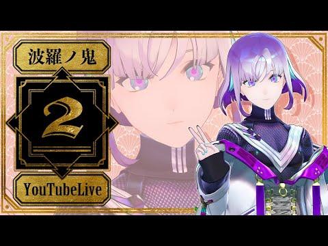 【YouTube Live】波羅ノ鬼 - Harano oni - #02