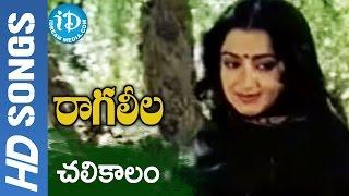 Chalikalam Inka Ennallo Video Song - Raagaleela Movie || Rahman || Sumalatha || Jandhyala