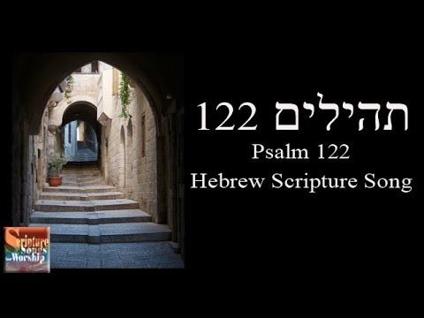 Psalm 122  Hebrew Scripture Song תְּהִלִּים   שִׁיר, לַמַּעֲלוֹת