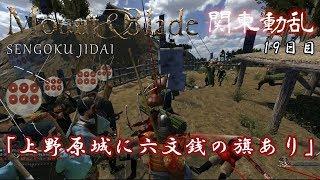 【関東動乱】Mount&Blade実況 19日目 「上野原城に六文銭の旗あり」