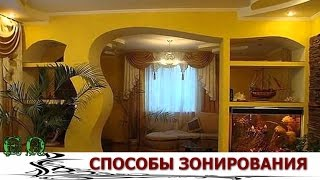 видео Дизайн комнаты две зоны спальни фото: зонирование, как отгородить спальное место в однокомнатной квартире