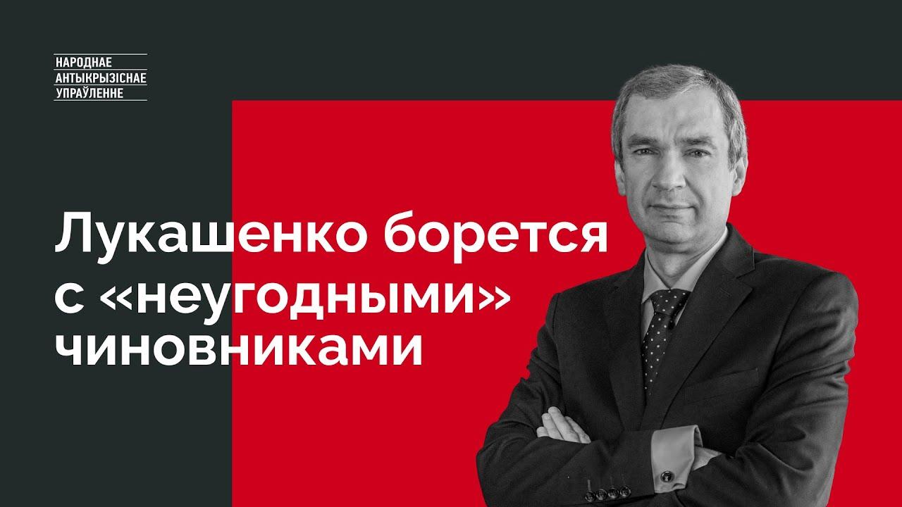 Павел Латушко обратился к чиновникам, которых незаконно увольняют