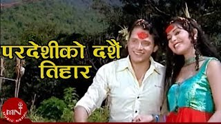 Pardesiko Dashain Tihar New Dashain Tihar Song 2071/2014 by Rameshraj Bhattarai and Devi Gharti