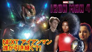 【IRON MAN4】トニー・スターク/アイアンマンの後継者にふさわしいのは誰だ!【MCUフェイズ5以降?】