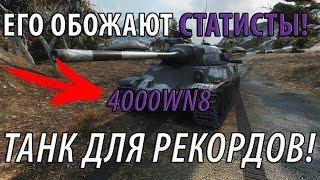 ТАНК ДЛЯ РЕКОРДОВ! САМЫЙ ЭФФЕКТИВНЫЙ СТ! ЕГО ОБОЖАЮТ СТАТИСТЫ! World of Tanks